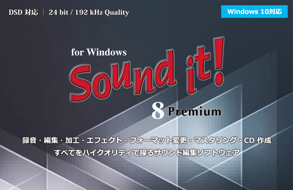 Internet Sound It 8 Premium v8.00.7 Incl Keygen-R2R