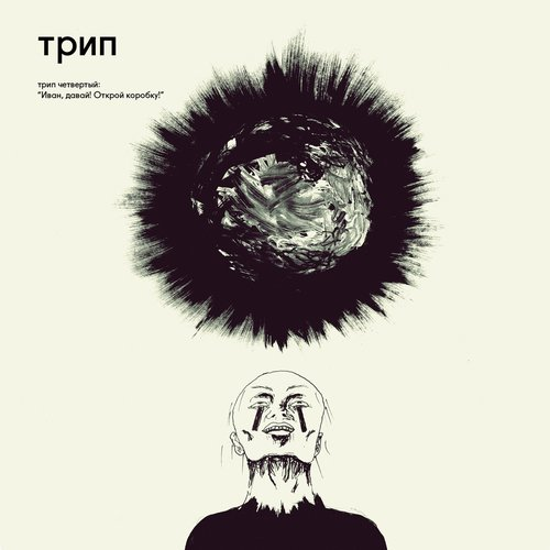 VA - Ivan, Come On, Unlock The Box [TRP004]