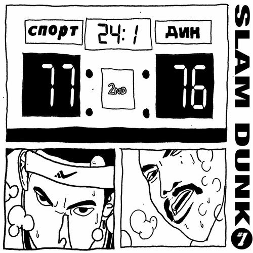 Sporting Life – Slam Dunk Vol. 1 [SLAM001]
